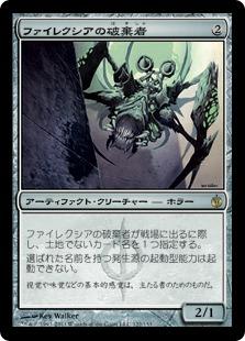 《ファイレクシアの破棄者/Phyrexian Revoker》[MBS] 茶R
