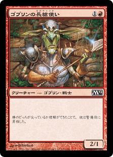 《ゴブリンの長槍使い/Goblin Piker》[M12] 赤C