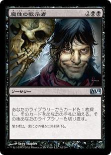 《魔性の教示者/Diabolic Tutor》[M12] 黒U