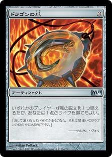 《ドラゴンの爪/Dragon's Claw》[M12] 茶U
