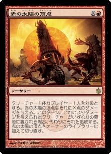 赤の太陽の頂点
