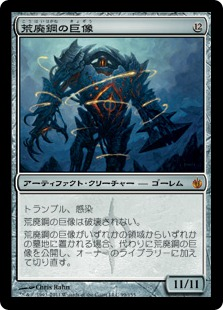《荒廃鋼の巨像/Blightsteel Colossus》[MBS] 茶R