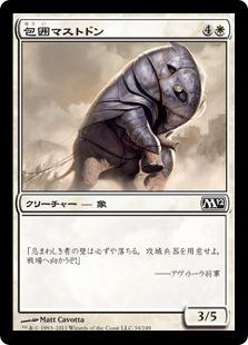 《包囲マストドン/Siege Mastodon》[M12] 白C