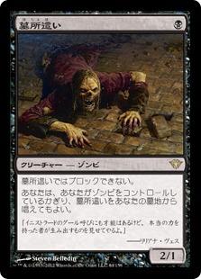 《墓所這い/Gravecrawler》[DKA] 黒R