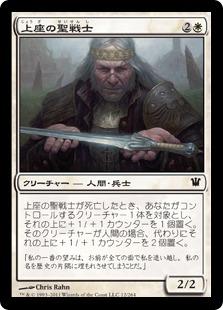 【Foil】《上座の聖戦士/Elder Cathar》[ISD] 白C