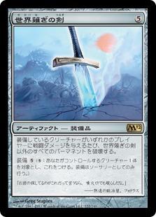 《世界薙ぎの剣/Worldslayer》[M12] 茶R