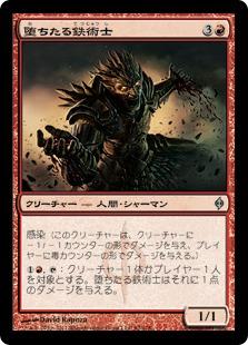 【Foil】《堕ちたる鉄術士/Fallen Ferromancer》[NPH] 赤U