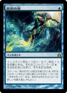 《狼狽の嵐/Flusterstorm》[CMD] 青R