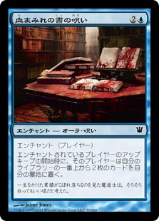 《血まみれの書の呪い/Curse of the Bloody Tome》[ISD] 青C