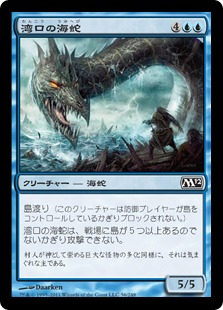 《湾口の海蛇/Harbor Serpent》[M12] 青C