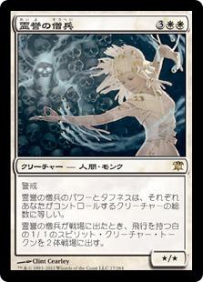 《霊誉の僧兵/Geist-Honored Monk》[ISD] 白R