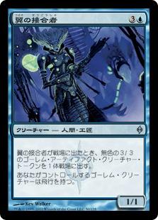 《翼の接合者/Wing Splicer》[NPH] 青U