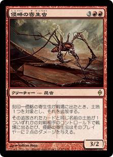 《侵略の寄生虫/Invader Parasite》[NPH] 赤R