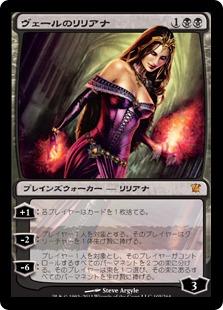 【Foil】《ヴェールのリリアナ/Liliana of the Veil》[ISD] 黒R