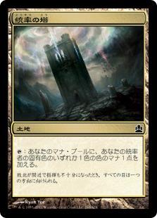 《統率の塔/Command Tower》[CMD] 土地C