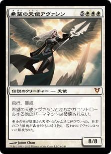 《希望の天使アヴァシン/Avacyn, Angel of Hope》[AVR] 白R