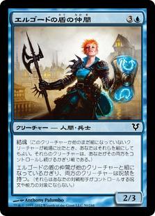 《エルゴードの盾の仲間/Elgaud Shieldmate》[AVR] 青C