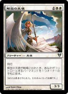 《解放の天使/Emancipation Angel》[AVR] 白U