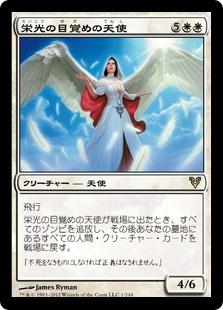 《栄光の目覚めの天使/Angel of Glory's Rise》[AVR] 白R