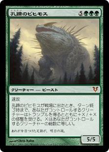 【Foil】《孔蹄のビヒモス/Craterhoof Behemoth》[AVR] 緑R