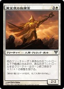 《黄金夜の指揮官/Goldnight Commander》[AVR] 白U
