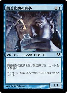 《錬金術師の弟子/Alchemist's Apprentice》[AVR] 青C