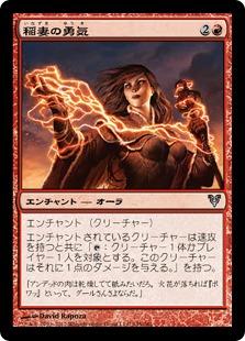 【Foil】《稲妻の勇気/Lightning Prowess》[AVR] 赤U