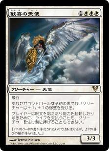 《歓喜の天使/Angel of Jubilation》[AVR] 白R