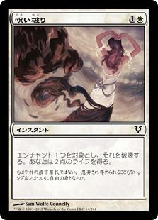 【Foil】《呪い破り/Cursebreak》[AVR] 白C