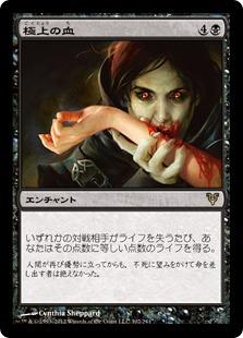 《極上の血/Exquisite Blood》[AVR] 黒R