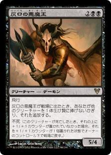《灰口の悪魔王/Demonlord of Ashmouth》[AVR] 黒R