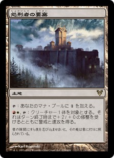 処刑者の要塞/Slayers' Stronghold》[AVR] 土地R | 晴れる屋