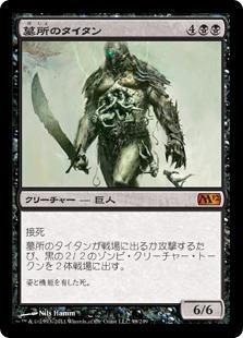 《墓所のタイタン/Grave Titan》[M12] 黒R