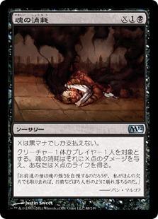 《魂の消耗/Consume Spirit》[M12] 黒U