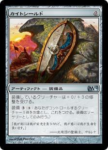 《カイトシールド/Kite Shield》[M12] 茶U