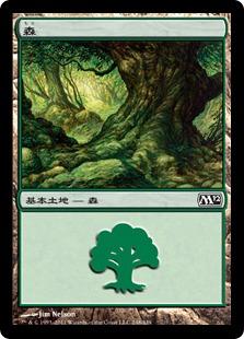 《森/Forest》(248)[M12] 土地
