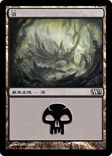 《沼/Swamp》(238)[M12] 土地