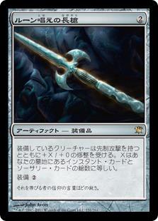 《ルーン唱えの長槍/Runechanter's Pike》[ISD] 茶R