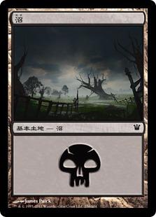 《沼/Swamp》(256)[ISD] 土地