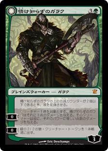 【Foil】《情け知らずのガラク/Garruk Relentless》/《ヴェールの呪いのガラク/Garruk, the Veil-Cursed》[ISD] 緑R