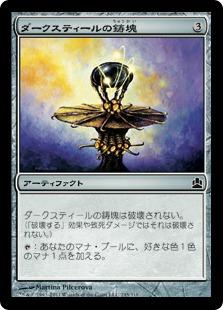 《ダークスティールの鋳塊/Darksteel Ingot》[CMD] 茶C