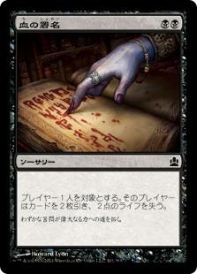 《血の署名/Sign in Blood》[CMD] 黒C