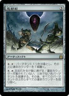 《忘却石/Oblivion Stone》[CMD] 茶R
