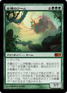 【Foil】《古鱗のワーム/Elderscale Wurm》[M13] 緑R