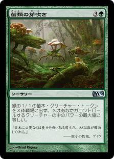 《菌類の芽吹き/Fungal Sprouting》[M13] 緑U