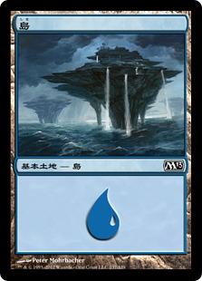 《島/Island》(237)[M13] 土地