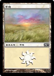 《平地/Plains》(232)[M13] 土地