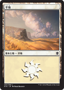 《平地/Plains》(250)[KTK] 土地
