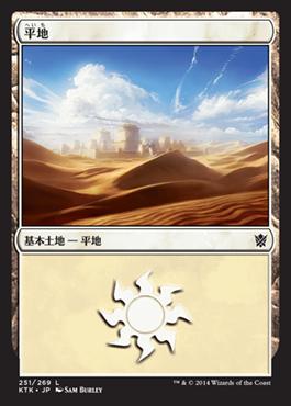 《平地/Plains》(251)[KTK] 土地