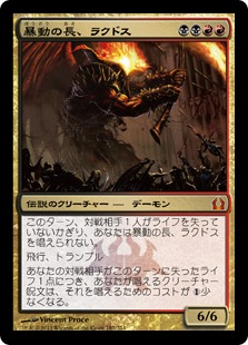 《暴動の長、ラクドス/Rakdos, Lord of Riots》[RTR] 金R